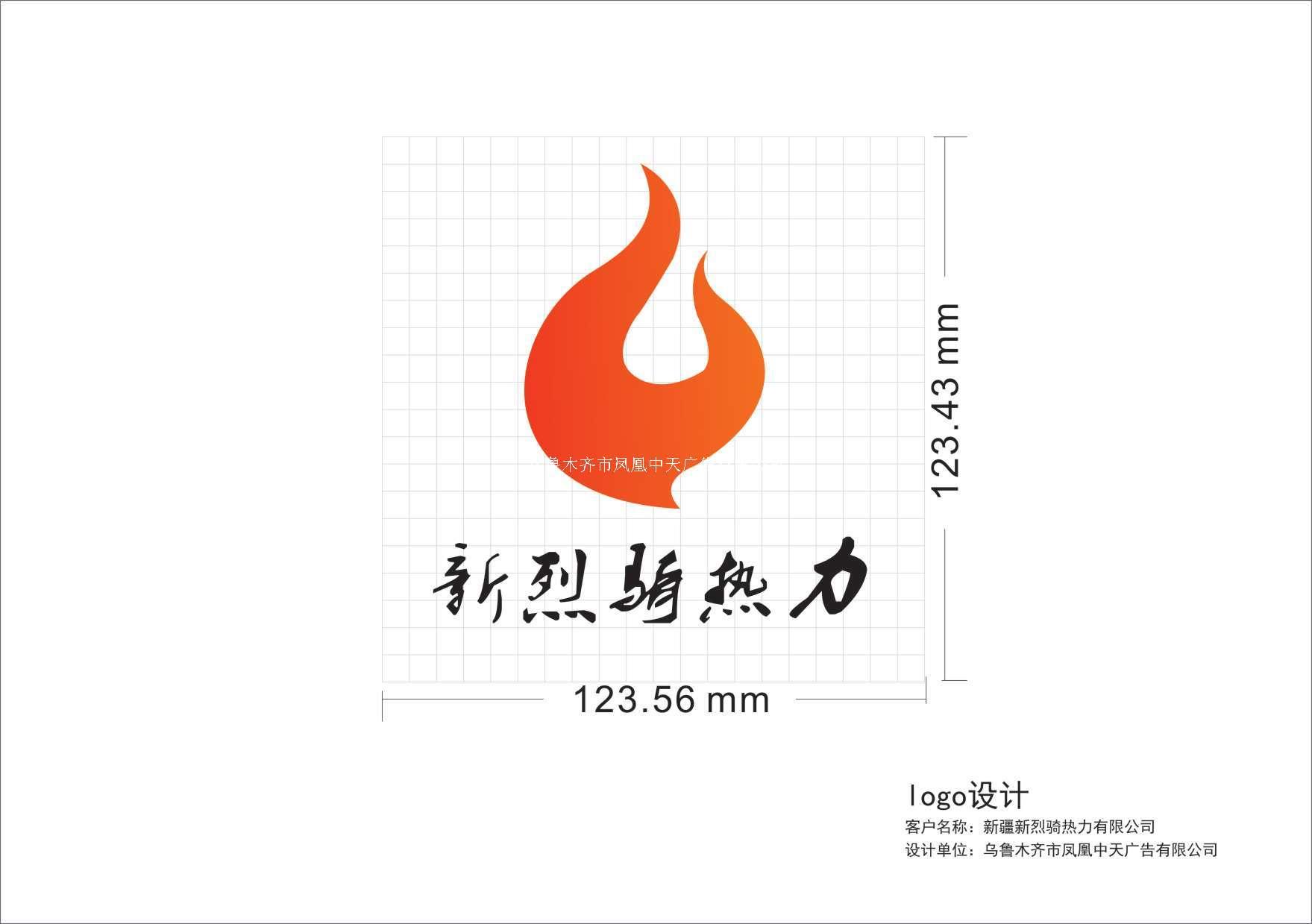 热力公司logo设计 - 乌鲁木齐市凤凰中天广告有限